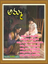 50 Mother Quotes In Telugu With Images Soaknowledge