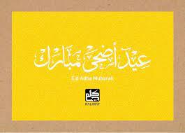 "Kalimat on Twitter: ""تهنئكم شركة كلمات بحلول عيد الأضحى المبارك، وكل عام  وأنتم بخير. Wishing you and your loved ones a blessed Eid ahead!… """