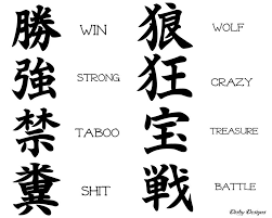 kanji tattoo strong taboo battle trere crazy win wolf