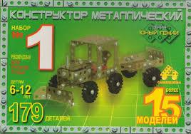 Металлический <b>конструктор Самоделкин Юный гений</b> №1 ...