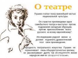 Презентация на тему Пушкин и театр скачать бесплатно  слайда 3 О театре Пушкин считал театр важнейшей частью национальной культуры Он страстно