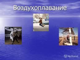 Презентация на тему Воздухоплавание Плавание судов История их  Воздухоплавание
