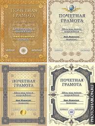 Шаблоны почётных грамот Грамоты дипломы благодарности  Шаблоны почётных грамот Грамоты дипломы благодарности сертификаты Скачать бесплатно шаблоны для Фотошопа фотошаблоны