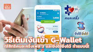 วิธีเติมเงินเข้า G-Wallet ใช้สิทธิคนละครึ่งเฟส 3 และยิ่งใช้ยิ่งได้  ทำแบบนี้! Mekha News (มีค่านิวส์)
