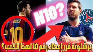 بعد رحيل ليونيل ميسي إلى باريس سىان جيرمان... هذا هو اللاعب الذي سيرتدي  القميص رقم 10 في برشلونة ! - YouTube