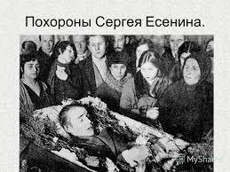 Презентация на тему Тайна гибели Есенина Реферат по литературе  10 Похороны Сергея Есенина