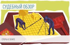практика о кадастре и земельных отношениях Судебная практика о кадастре и земельных отношениях