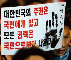 헌법 최종 수호자는 국민 : 주간동아