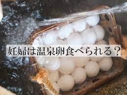 妊婦 温泉 卵