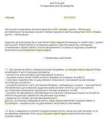 Кадровое делопроизводство в ДНР Статьи Журнал Кадровое дело  Кадровое делопроизводство в ДНР