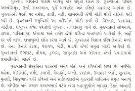 gujarati essay writing coursework academic writing service  gujarati essay writing essay in gujarati water essay writing scholarships for high school students 2015