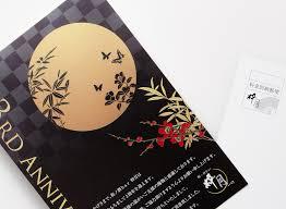 和ノ酒bar 粋月3周年記念dmはがき ショップツールデザインstaff Blog