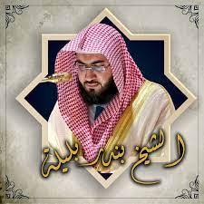 الشيخ بندر بليلة - Sheikh Bandar Baleela - YouTube