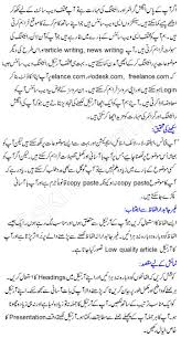 online article writing tips in urdu for students jobs online article writing tips in urdu