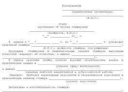 Как правильно написать отчет о стажировке образец Народный  Скачать форму отчета