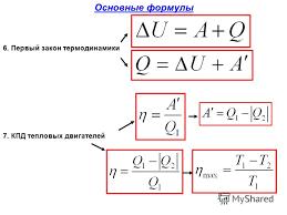 Презентация на тему Решение задач по теме Основы термодинамики  Первый закон термодинамики 7 КПД тепловых двигателей Основные формулы