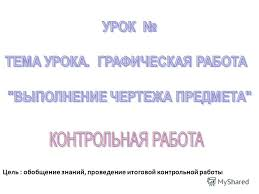 Презентация на тему Цель обобщение знаний проведение итоговой  1 Цель обобщение знаний проведение итоговой контрольной работы