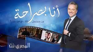 كلمات اغنية انا بصراحة مروان خوري مكتوبة - المصري نت