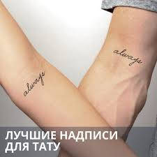 лучшие надписи для тату Tattoo Mall
