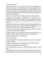 Защита прав потребителей в Латвии и России id  Реферат Защита прав потребителей в Латвии и России 7