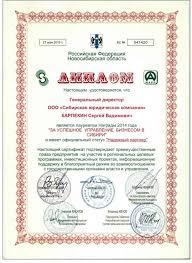 Дипломы Диплом За успешное управление бизнесом в Сибири 2015г
