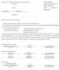 Уничтожение документов Акт об уничтожении документов и дел