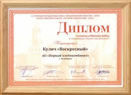 Лучший хлеб России