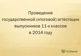 Презентация на тему Краевые процедуры оценки качества  Проведение государственной итоговой аттестации выпускников 11 х классов в 2014 году