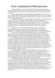 Дневник учебной практики docsity Банк Рефератов Отчет о пройденной учебной практики доклад по праву скачать бесплатно ЮТК судебные приставы сети комуникации
