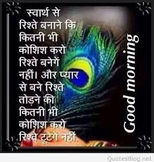 Top 40 Good Morning Hindi Indian Quotes Wallpapers HD And Images HD Amazing Goodmorning Unique Images