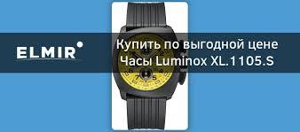<b>Часы Luminox</b> XL.<b>1105</b>.<b>S</b> купить   ELMIR - цена, отзывы ...