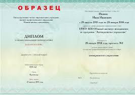 Центр дополнительного образования ЮИМ Краснодар Антикризисное   удостоверяющий право соответствие квалификации лица на ведение профессиональной деятельности в сфере антикризисного управления