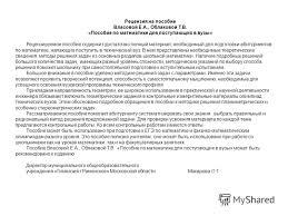 Презентация на тему Рецензия на пособие Власовой Е А Облаковой  1 Рецензия