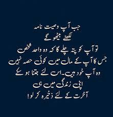 Bitter But True بيٹی Urdu Quotes Islamic Urdu Quotes