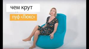 "Чем крут <b>кресло</b>-<b>пуф</b> ""Люкс""| фабрика Mypuff - YouTube"