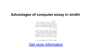 advantages of computer essay in sindhi google docs
