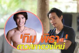 เปิดประวัติไม่ธรรมดา 'ทิม พิธา' ดาวสภาดวงใหม่ รู้จริงเรื่องเกษตรกรไทย  เคยติดโผ 50 หนุ่ม CLEO 2008