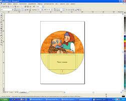 Реферат Разработка и создание детской книги com Банк  Разработка и создание детской книги