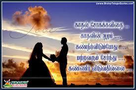 tamil kadhal kavithai wallpapers 932107