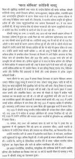 Sarojini naidu biography pdf