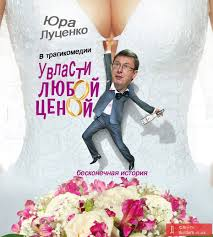 """""""Президент сказав:""""Винен? Так садіть!""""- Луценко про скандал навколо Гладковського - Цензор.НЕТ 9933"""