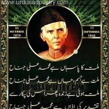 millat ka pasbaan hai mohammad ali jinnah urdu sad  millat ka pasbaan hai mohammad ali jinnah 25 urdu sad poetry