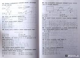 из для Контрольно измерительные материалы Математика  Двадцать пятая иллюстрация к книге Контрольно измерительные материалы Математика 1 класс ФГОС
