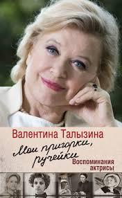 валентина талызина мои пригорки ручейки воспоминания актрисы