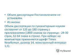 Презентация на тему Основные требования к кандидатской  13 Объем диссертации Постановлением