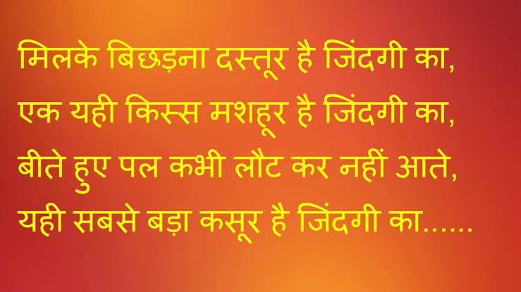 hindi shayari for teachers on farewell