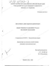 Диссертация на тему Общественное разделение труда в рыночной  Диссертация и автореферат на тему Общественное разделение труда в рыночной экономике