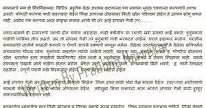 essay on my father in marathi language words essay on my essay on my father in marathi language
