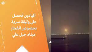 الميادين تحصل على وثيقة سرية بخصوص انفجار ميناء جبل علي - YouTube