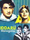 Krishna Ghattamaneni Iddaru Monagallu Movie